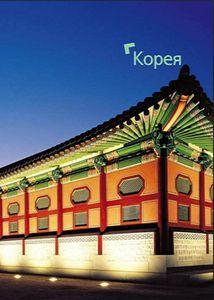 Буклет о медицинском туризме в Корею